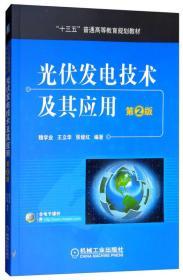 光伏发电技术及其应用(第2版)