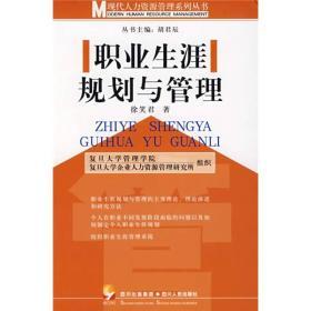 职业生涯规划与管理 徐笑君 9787220075636