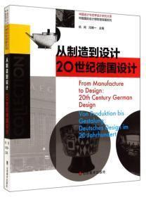包豪斯与中国当代设计研究丛书:从制造到设计——20世纪德国设计【全新   主编杭间   签名本.】