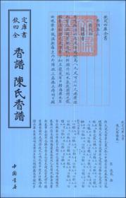 四库全书—香谱 陈氏香谱