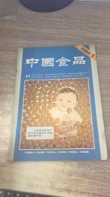中国食品1984年第7期