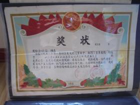 1958年山东省电力工业局先进工作者奖状 带毛主席头像【折叠邮寄】