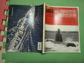 NAAS119海陆空天惯性世界  2012年第11期 总第119期