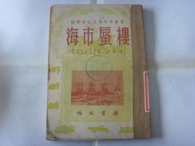 苏联通俗自然科学丛书 海市蜃楼