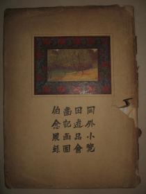 民国精品画册 1931年《冈田画伯外游纪念小品画展展会图录》1册全 珂罗版印制贴画形式