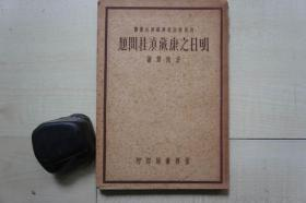 1936年世界书局28开:明日之康藏滇桂问题