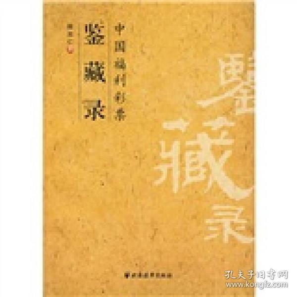 中國福利彩票鑒藏錄