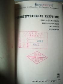 俄文原版医学图书:肝外胆管损伤时