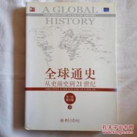 全球通史:从史前史到21世纪 (上下)(第7版修订版)