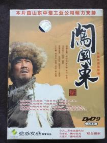 大型电视连续剧:闯关东 DVD光盘9碟装 带防伪贴 带原版盒子