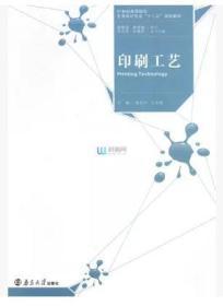 【二手包邮】印刷工艺 徐东升 南京大学出版社