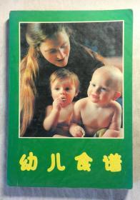 幼儿食谱(C4B)