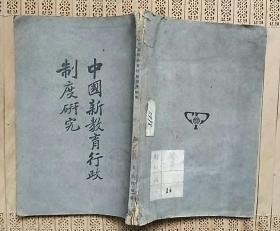 中国新教育行政制度研究【民国17年版】