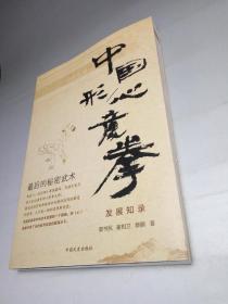 中国形(心)意拳发展知录  一版一印 正版 非馆无字 品净现货