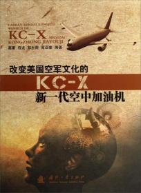 改变美国空军文化的KC-X新一代空中加油机