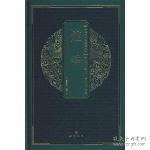 中华国粹经典文库:楚辞