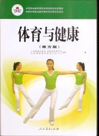 中等职业教育课程改革国家规划新教材.体育与健康(南方版)