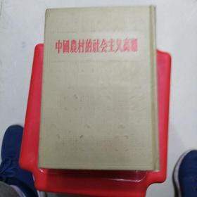 中国农村的社会主义高潮〈精装本〉三册合售