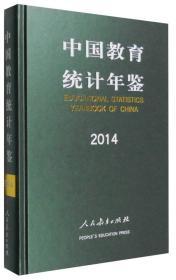 中国教育统计年鉴 2014