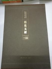 余杭历史文化研究丛书:历史文献(全6册) (包邮)