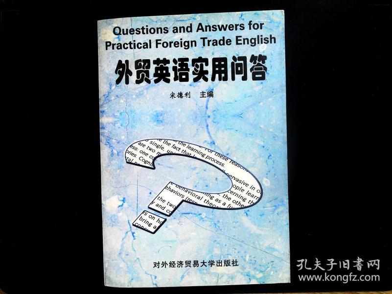 外贸英语实用问答