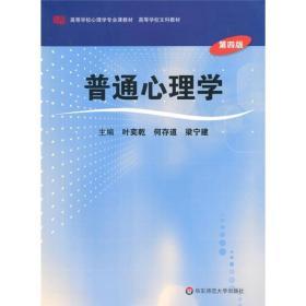 普通心理学(第4版)叶奕乾  华东师范大学出版社 9787561776179