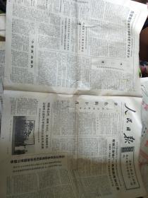 人民日报1973年9月24日共6版+10月29日共6版+11月9日共6版,合售