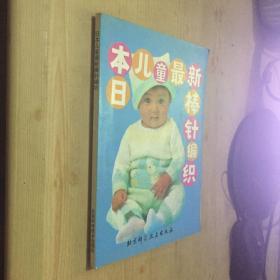 日本儿童最新棒针编织