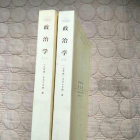 政治学(全2册)(英汉对照)