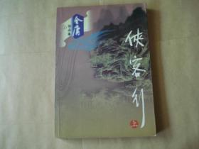 金庸作品集:侠客行(上)
