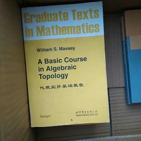 代数拓扑基础教程(英文版)