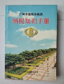 纳税知识手册