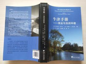 牛津手册:商业与自然环境【书品见图】