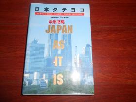 和英对译 改订第3版 日文原版书(正版现货 详看实书照片)