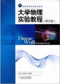 大学物理实验教程 修订版 袁冬媛 9787810616256