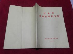 甘肃省质量管理论文集
