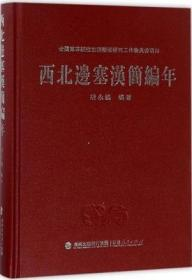 西北边塞汉简编年(16开精装 全一册)