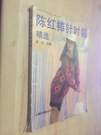 陈红棒针时装精选