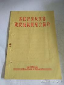 苏联经济及文化建设成就展览会简介1956 武汉 有订孔