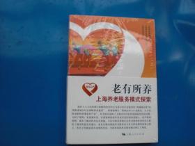 老有所养:上海养老服务模式探索