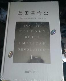 美国革命史(上)