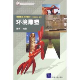 环境雕塑 陈辉 9787302144847
