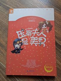 紫弹智慧阅读书系第七辑--压寨夫人是美男(全新未拆封)