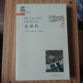 论神性——上海三联人文经典书库18