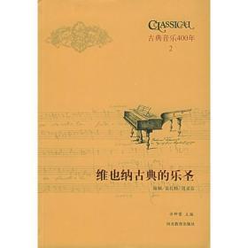 【非二手 按此标题为准】古典音乐400年(全8卷 共16册)