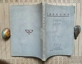 中国农场管理学【民国36年初版】