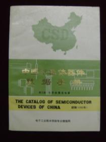 中国半导体器件数据手册-第三册半导体集成电路(续编1985年)馆藏