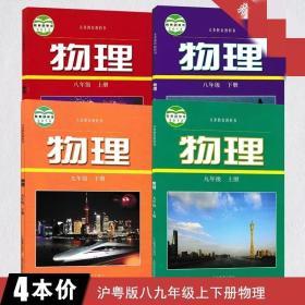 初中物理课本《物理八~九年级全套》2012~2013版