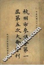 杭州市参议会第一届第五次大会会刊[M]. 杭州市参议会, 1947.10..(复印本)