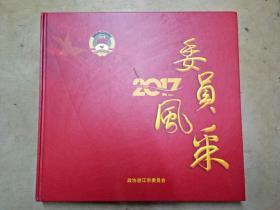 2017委员风采(政协湛江市委员会) 画册